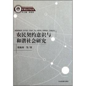 �r民契�s〗意�R�c和�C社��研究