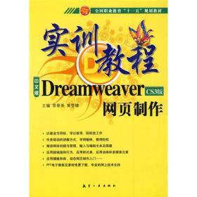 Dreamweaver网页制作实训教程 Dreamweaver wang ye zhi zuo shi xun jiao cheng 专著 常春英