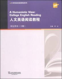 人文英语阅读教程(下册)学生用书/大学英语拓展课程系列