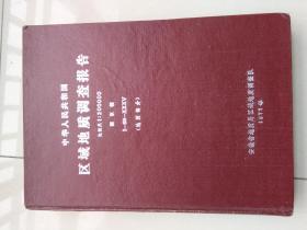 区域地质调查报告  南京幅 漆布精