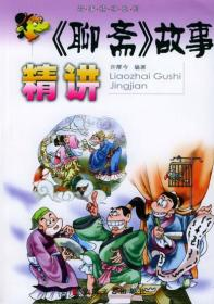 故事精讲系列:《聊斋》故事精讲