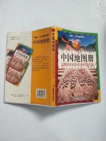中国地图册 (差旅 出行必备手册)