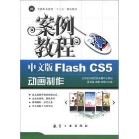中文版Flash CS5  动画制作 案例教程