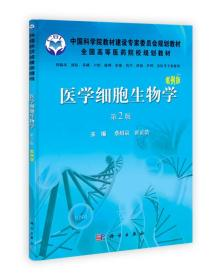 全國高等醫藥院校規劃教材:醫學細胞生物學(第2版)(案例版)