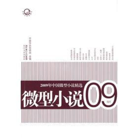 【非二手 按此标题为准】2009年选系列丛书:2009年中国微型小说精选