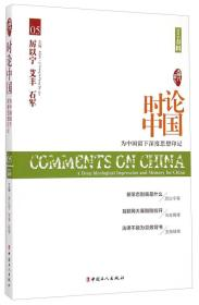 大时代书系·时论中国:为中国留下深度思想印记(05 2015春辑)