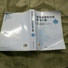 进出境植物检疫标准汇编(2)