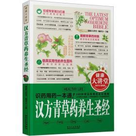 健康大讲堂--汉方青草药养生圣经