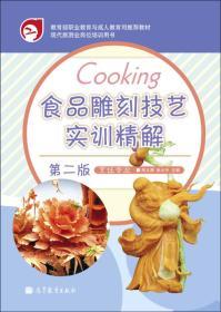 现代旅游业岗位培训用书:食品雕刻技艺实训精解(第2版)