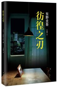 东野圭吾:彷徨之刃(2015版)9787544276207