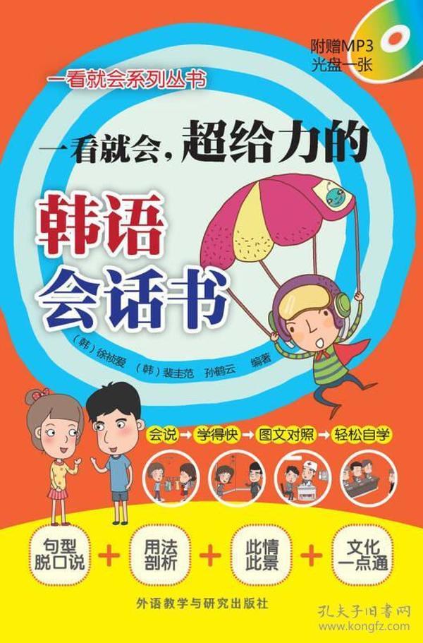 一看就会.超给力的韩语会话书