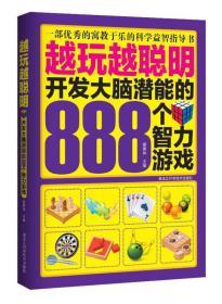 越玩越聪明:开发大脑潜能的888个智力游戏 蔡景林 9787538873313 黑龙江科学技术出版社