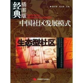 中国社区发展模式:生态型社区(经典插图版)
