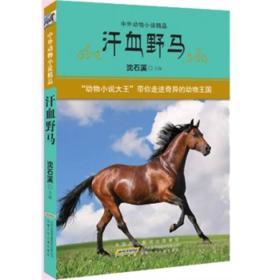 中外动物小说精品·第3辑:汗血野马