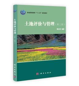 土地评价与管理(第2版)