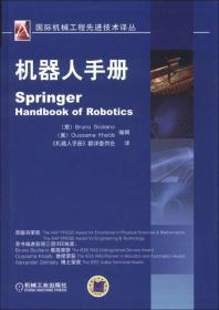机器人手册
