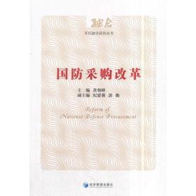 军民融合研究丛书(第一辑):国防采购改革