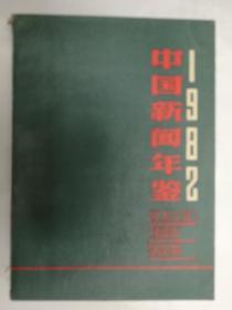 中国新闻年鉴·1982年·创刊号 ·插图本