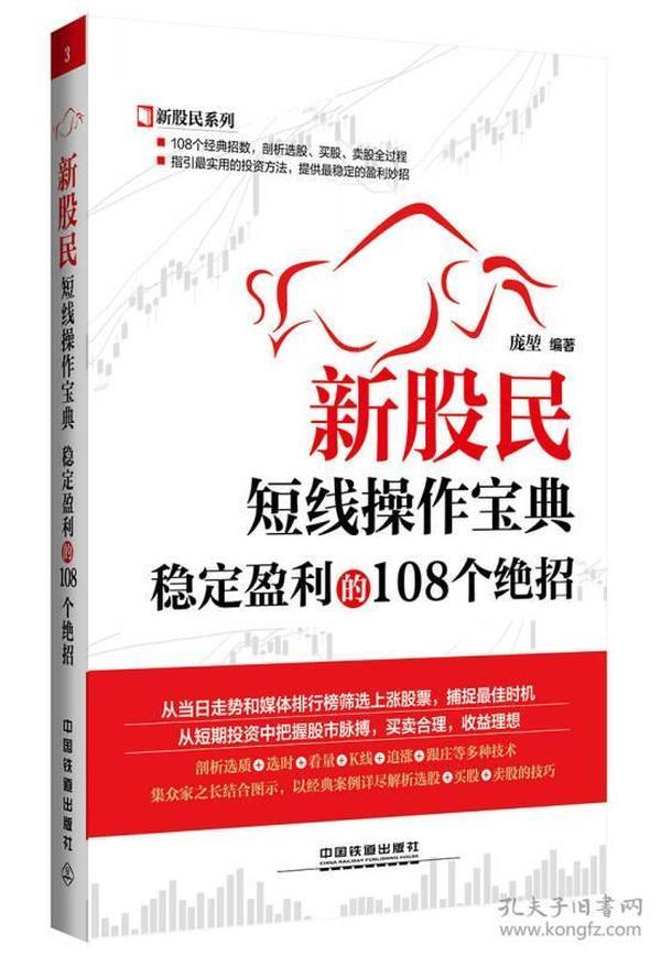 新股民短线操作宝典:稳定盈利的108个绝招