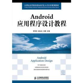 Android应用程序设计教程