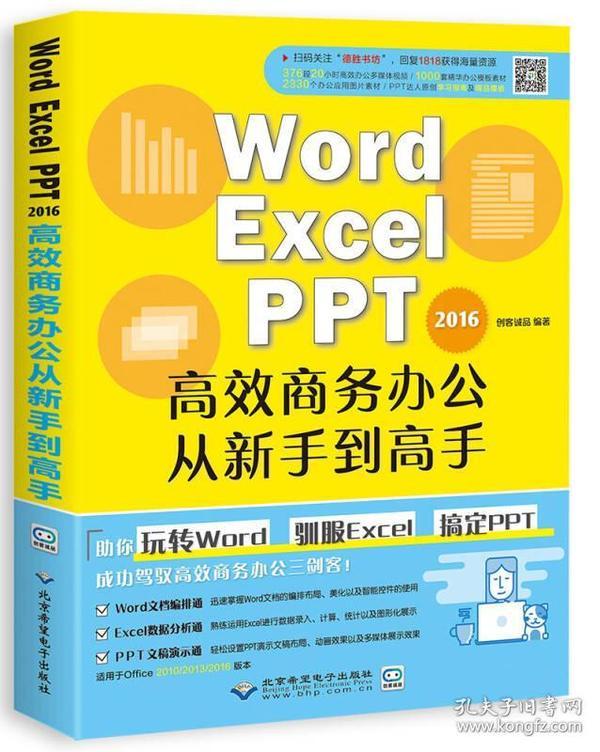 Word/Excel/PPT2016高效商务办公从新手到高手