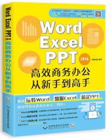 Word Excel PPT 2016高效商务办公从新手到高手