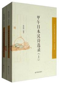 中国近现代稀见史料丛刊·第4辑:甲午日本汉诗选录(套装上下册)