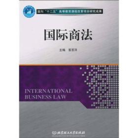 国际商法(本科)