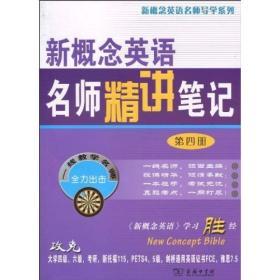 新概念英语名师导学系列:新概念英语名师精讲笔记 .第四册