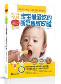 3-12个月宝宝最爱吃的断奶食品151道