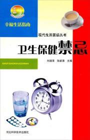 新农村书屋丛书·现代生活禁忌丛书:卫生保健禁忌
