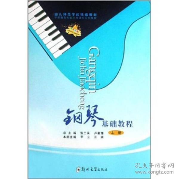 幼儿师范—钢琴基础教程 上册