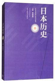 日本历史(中文、日文)