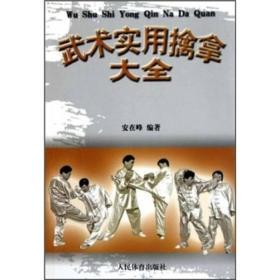 武术实用擒拿大全 安在峰 人民体育出版社 9787500940074