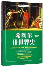 希利尔讲世界史(高清全彩权威典藏版)