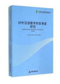 高校人文社科研究成果丛书:对外汉语教学的多角度研究