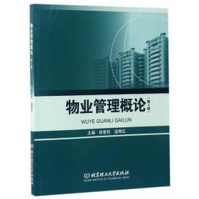 物业管理概论( 第2版)