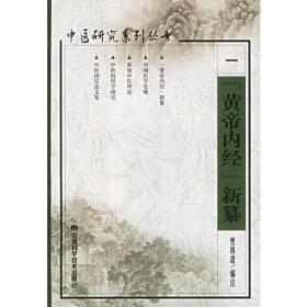中医研究系列丛书(全五册)