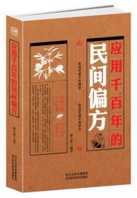 应用千百年的民间偏方 潘小梅 河北科学技术出版社 1900年01月01日 9787537558730