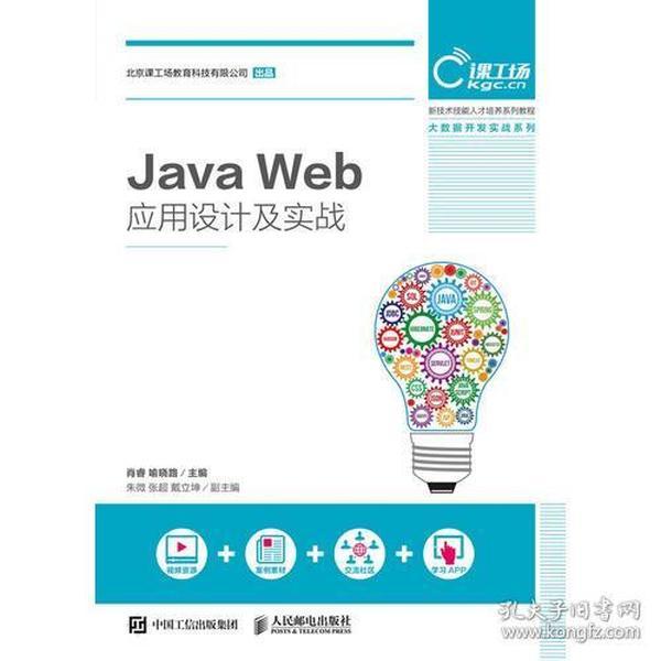 Java  Web  应用设计及实战
