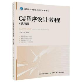 C#程序设计教程(第2版)