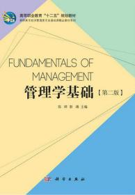 """高等职业教育""""十二五""""规划教材·高职高专经济管理类专业基础课精品教材系列:管理学基础(第2版)"""