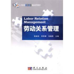 人力资源管理名家精品系列教材:劳动关系管理