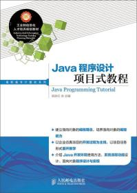 Java程序设计项目式教程