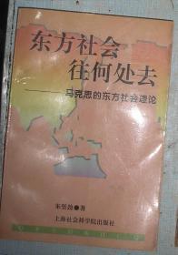 东方社会往何处去:马克思的东方社会理论