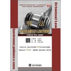 【二手包邮】刑法同步辅导与案例集 康均心 武汉大学出版社