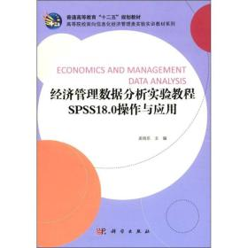 """普通高等教育""""十二五""""规划教材:经济管理数据分析实验教程SPSS操作与应用"""