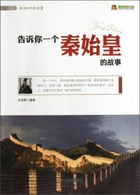 巅峰阅读文库·榜样影响时代的力量:告诉你一个秦始皇的故事
