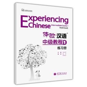 中国国家汉办规划教材·体验汉语系列教材:体验汉语中级教程2(练习册)