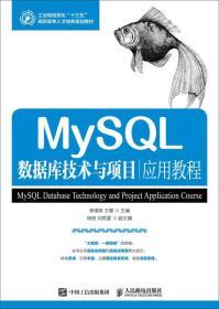 MySQL数据库技术与项目应用教程 9787115474100